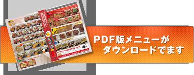 PDF版メニュー